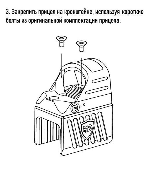 Магнитный кронштейн для прицела MGH - фото 4